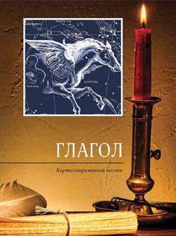 Рецензия на поэтический сборник 1383